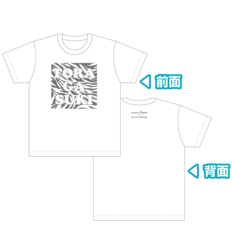 阪神 虎が好きTシャツ 白