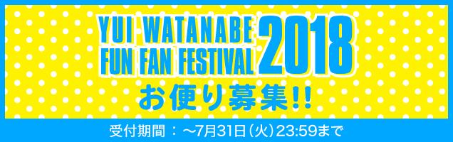 20180711_banner
